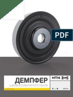 pulley_damper_brochure_2016_ru
