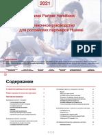 2021 Huawei Partner Handbook(Russia)