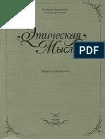 Этическая мысль. Выпуск 4 - 2003