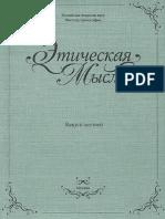 Этическая Мысль. Выпуск 6 - 2005