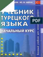 22 Кузнецов Щека Курс Турецкого