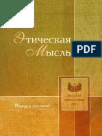 Этическая мысль. Выпуск 8 - 2008