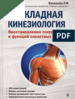 Васильева_Л_Ф_Прикладная_кинезиология