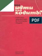Юдина Л.П. - Идти или ходить  глаголы движения в русском языке (1985, Московский государственный университет) - libgen.lc