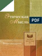 Этическая мысль. Выпуск 12 - 2012