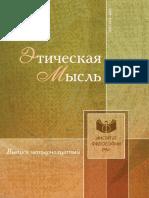 Этическая мысль. Выпуск 14 - 2014