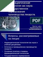 Фармацевтическая Технология 2020 НГПУ