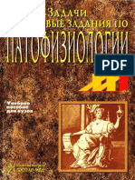 Zadachnik Po Patofiziologii Litvitskiy