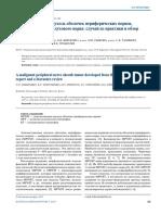 НЕЙРОФИБРОСАРКОМА. Злокачественная Опухоль Оболочек Периферических Нервов (Neurofibrosarcoma Neurosarcoma)