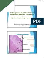 НАДПОЧЕЧНИК. Дифференциальная Диагностика Адренокортикальной Карциномы и Аденомы Коры Надпочечника