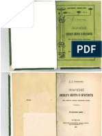 1907 Значение Военного Секрета и Скрытности