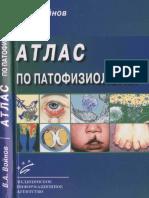 Atlas Po Patofiziologii Voynov v a (1)