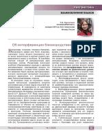 Курохтина - Об интерференции близкородственных языков