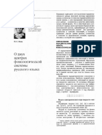 Вовк - О двух центрах фонологической системы русского языка