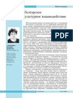 Антонина Колева Ценкова - Русско-болгарское лингвокультурное взаимодействие
