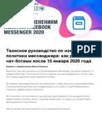 Гайд_по_новым_правилам_2020