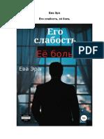 Voronova_Kristina_Vybirai_elfa_po_nogam
