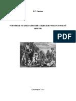 Основные Этапы Развития Социально-философской Мысли (1)