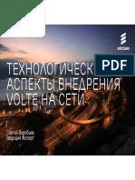 06_Sergey_Vorobyev_VoLTE v3