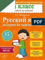 Russkiy Yazyk Zadania Na Kazhdy Den 4 Klass Misarenko G G