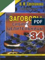 Заговоры Сибирской Целительницы. Выпуск 34 by Степанова Наталья.