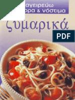Magirevo_grigora_kai_nostima_zimarika