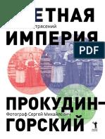 Tsvetnaya Rossia