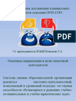 Система Оценки Достижения Планируемых Результатов Освоения ООП СОО