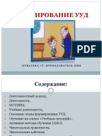 формирование_УУД