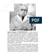 стояновский