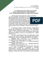 Киреева Н. Институции как фактор сохранения лит.наследия