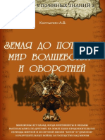 Ziemlia Do Potopa - Mir Volshie - Alieksandr Viktorovich Koltypin