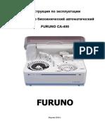 FURUNO-СА400-2020-APJ-v1