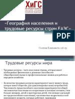География населения и трудовые ресурсы стран ЕАЭС