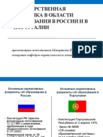 Гос. политика в обл. образования в Португалии_презентация Махортовой В