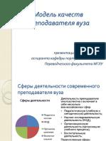 Модель качеств преподавателя вуза_презентация В. Махортовой