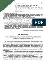 сарматские и туранские языковые реликты Северного Причерноморья
