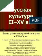 культура Руси 13 - 15 вв.