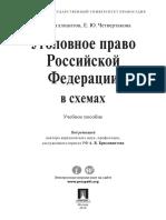 Уголовное_право_Российской_Федерации_в_схемах._Учебное_пособие (1)