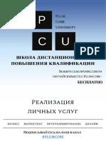 PlumCoreUniversity_Реализация_личных_услуг