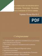 Презентация Особенности социально-политического развития Болгарии, Венгрии, Польши