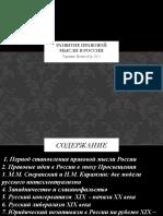 Презентация Развитие правовой мысли России