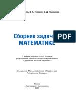 Математика. 5кл. Сб. задач_Пирютко О.Н. и др._2019 -216с, Минск