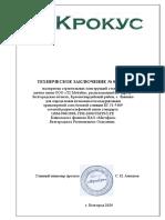 РНС БС 31-5469 ПАО Мегафон-Ливенка (РИК)
