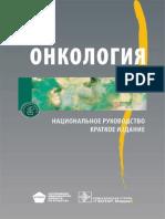 Онкология_Национальное_руководство