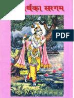 Parmartha Ka Sargam by Radha Baba