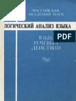 Арутюнова Н.Д., Рябцева Н.К. (ред.) - Логический анализ языка. Язык речевых действий. - 1994