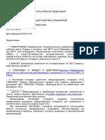 ГОСТ Р ИСО 17659-2009