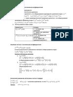 Шпаргалка по решению дифференциальных уравнений
