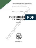 Русский язык в клинике